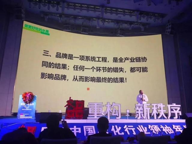 洞察|百果园余惠勇:什么是水果品牌?怎么建立品牌?